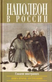 - Наполеон в России глазами иностранцев (в двух книгах). Книга вторая. Отступление