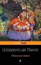 Шодерло де Лакло - Опасные связи