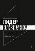 Леонид Маркович Кроль - Лидер наизнанку