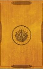 Дэниел Уоллес - Книга Ситхов и Путь Джедая. Полное руководство по управлению Силой
