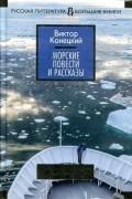 Виктор Конецкий - Морские повести и рассказы (сборник)