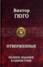 Виктор Гюго - Отверженные. Полное издание в одном томе