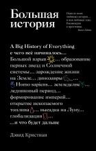 Дэвид Кристиан - Основы. Современная история происхождения