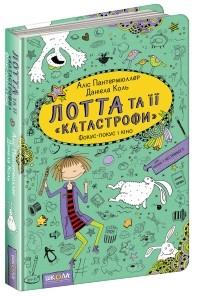 Алис Пантермюллер - Лотта та її