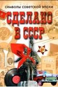 - Сделано в СССР. Символы советской эпохи