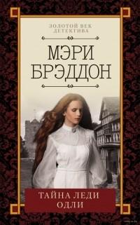 Мэри Элизабет Брэддон - Тайна леди Одли