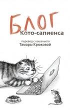 Тамара Крюкова - Блог Кото-сапиенса