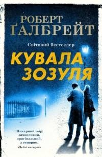 Роберт Гэлбрейт - Кувала зозуля