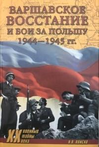 Николай Плиско - Варшавское восстание и бои за Польшу 1944-1945