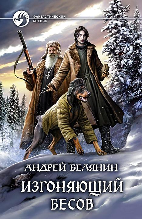 «Изгоняющий бесов» Андрей Белянин