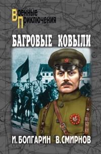 Игорь Болгарин, Виктор Смирнов - Багровые ковыли