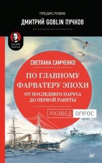 Светлана Самченко - По главному фарватеру эпохи. От последнего паруса до первой ракеты