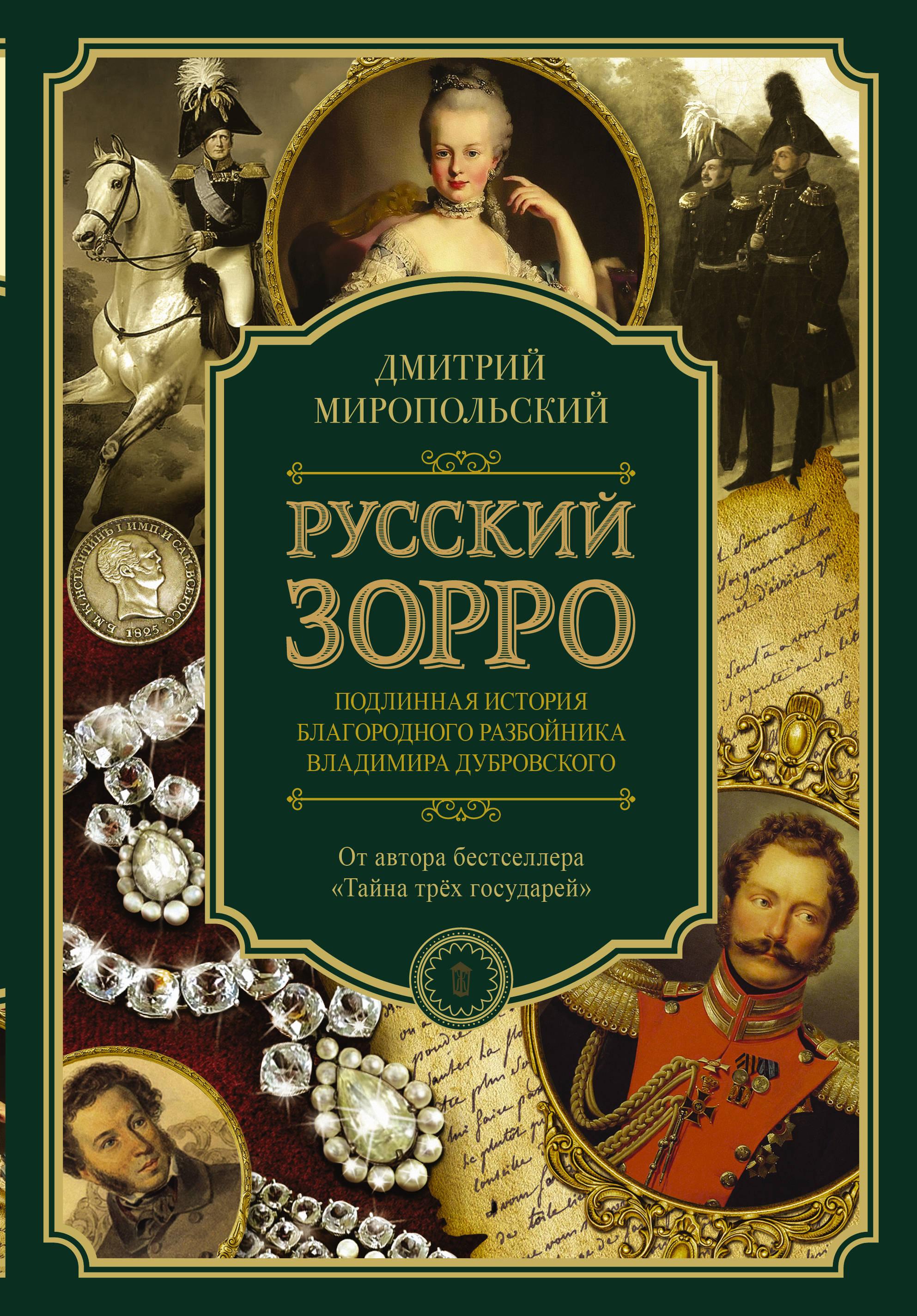 «Русский Зорро, или Подлинная жизнь благородного разбойника Дубровского» Дмитрий Миропольский