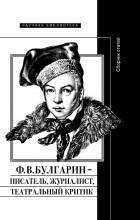 Абрам Рейтблат - Ф.В. Булгарин – писатель, журналист, театральный критик