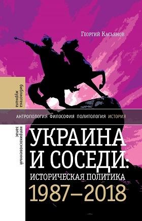 «Украина и соседи. Историческая политика 1980–2010-х» Георгий Касьянов