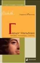 Людмила Ивонина - Герцог Мальборо