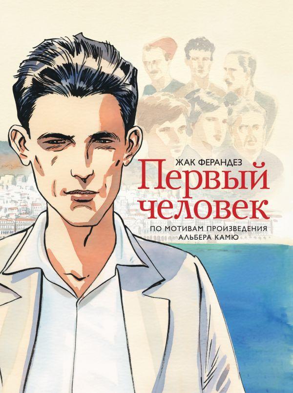 «Первый человек» Альбер Камю, Жак Ферандез