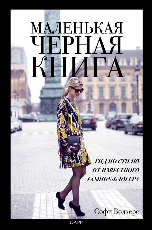 «Маленькая черная книга. Гид по стилю от известного fashion-блогера» Софи Волкерс