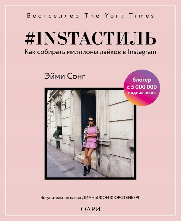 «#instaстиль. Как собирать миллионы лайков в Instagram» Эйми Сонг