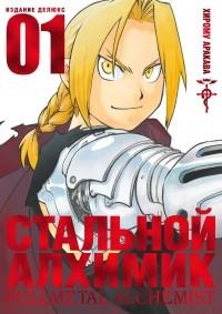 Хирому Аракава - Стальной алхимик. Книга 1