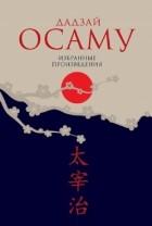 Осаму Дадзай - Дадзай Осаму. Избранные произведения