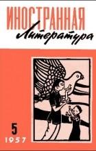 Жигмонд Мориц - Мадьярские новеллы (сборник)