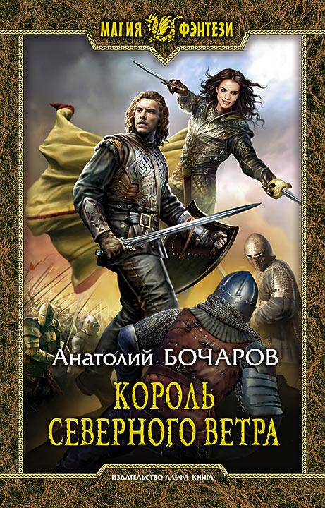 «Король северного ветра» Анатолий Бочаров