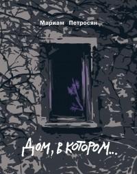 Мариам Петросян - Дом, в котором...