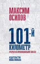 Максим Осипов - 101-й километр: очерки из провинциальной жизни
