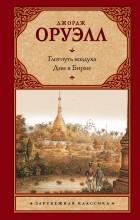Джордж Оруэлл - Глотнуть воздуха. Дни в Бирме (сборник)