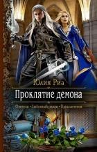 Юлия Риа - Проклятие демона