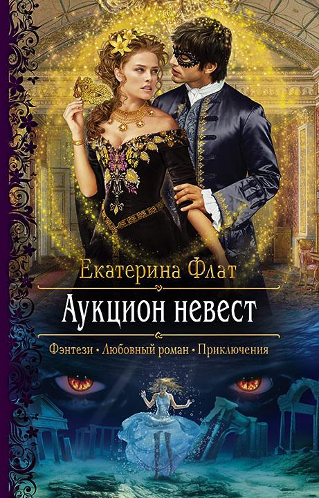 «Аукцион невест» Екатерина Флат