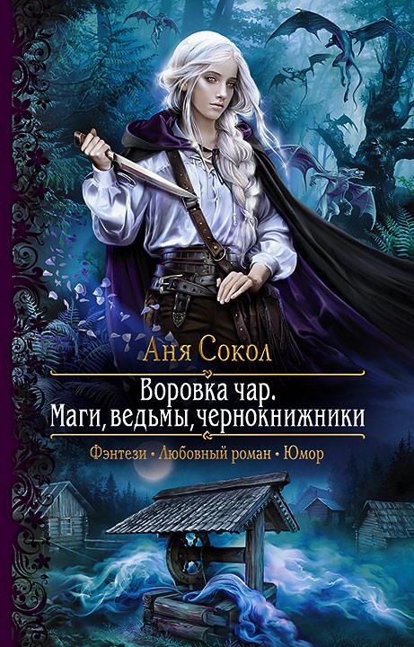 «Воровка чар. Маги, ведьмы, чернокнижники» Аня Сокол