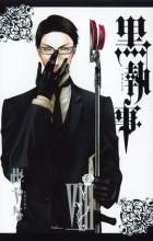 Яна Тобосо - 黒執事 VIII / Kuroshitsuji 8