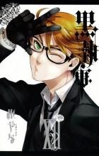 Яна Тобосо - 黒執事 XII / Kuroshitsuji 12
