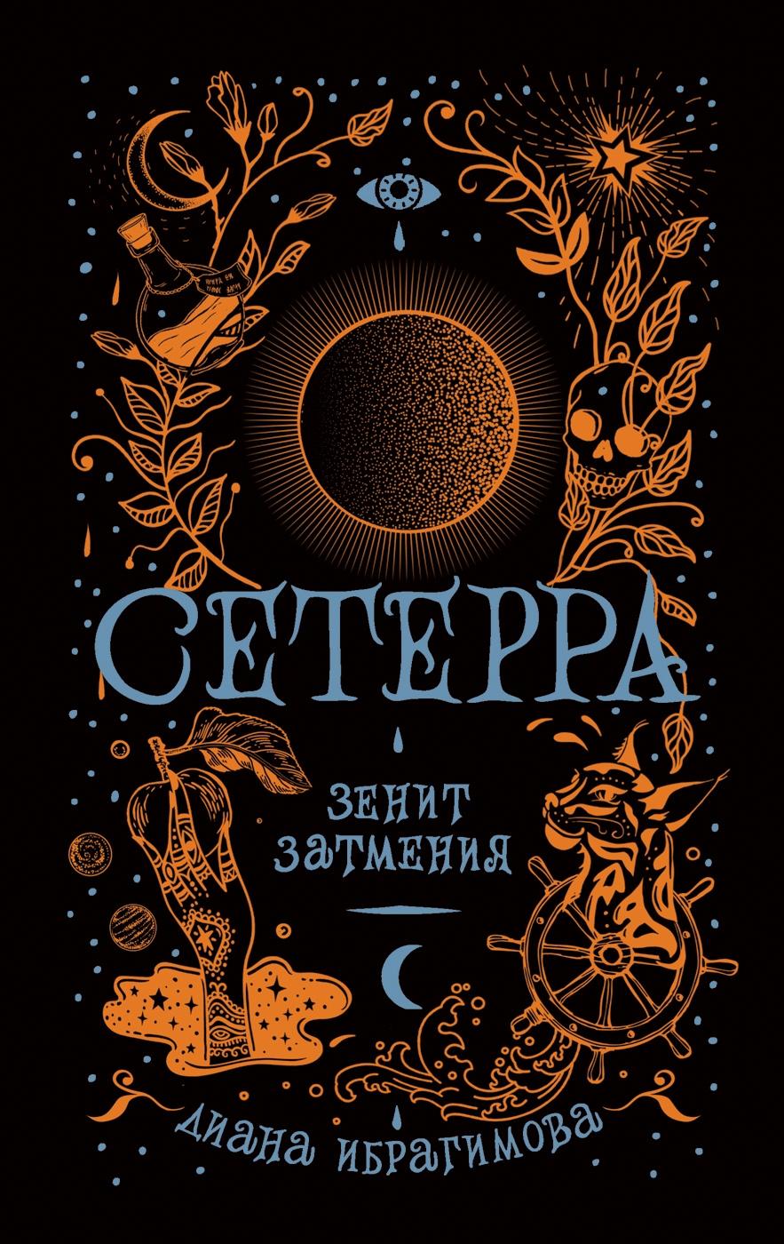 «Сетерра. Зенит затмения» Диана Ибрагимова