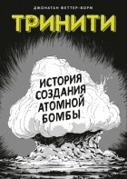 Джонатан Феттер-Ворм - Тринити. История создания атомной бомбы
