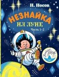 Николай Носов - Незнайка на Луне. Часть 1-2