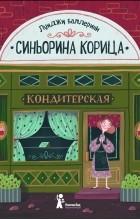 Луиджи Баллерини - Синьорина Корица