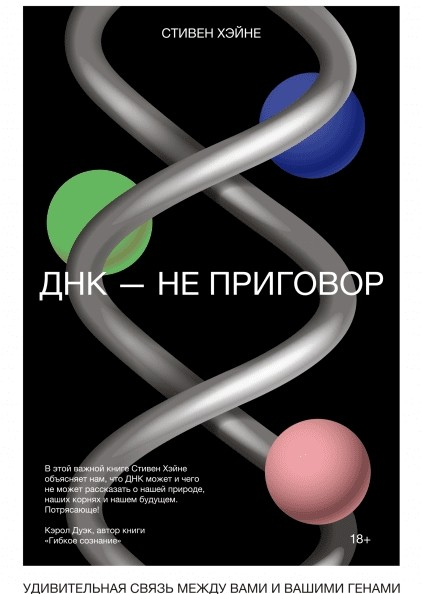 «ДНК — не приговор. Удивительная связь между вами и вашими генами» Стивен Хэйне