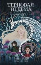 Евгения Спащенко - Терновая ведьма. Исгерд