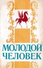 Коллектив авторов - Молодой человек (сборник)