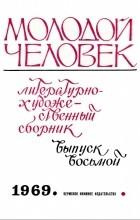 Коллектив авторов - Молодой человек. Выпуск 8