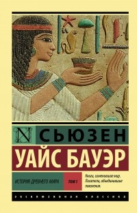 Сьюзен Уайс Бауэр - История Древнего мира. Том 1