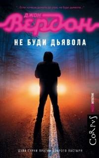 Джон Вердон - Не буди дьявола
