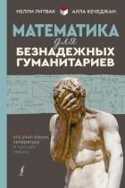 - Математика для безнадежных гуманитариев