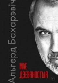 Альгерд Бахарэвіч - Мае дзевяностыя
