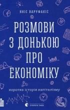 Янис Варуфакис - Розмови з донькою про економіку