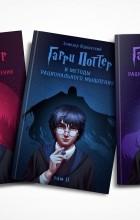 Элиезер Юдковский - Гарри Поттер и Методы рационального мышления в 3 томах (комплект из 3 книг)