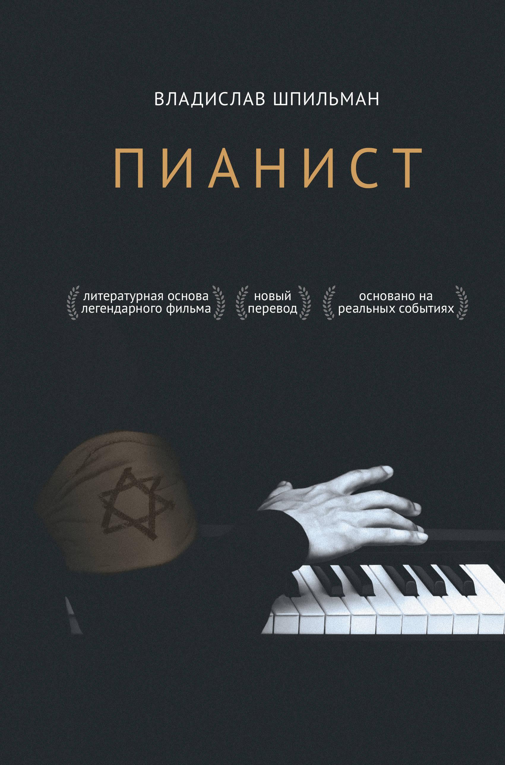 «Пианист» Владислав Шпильман